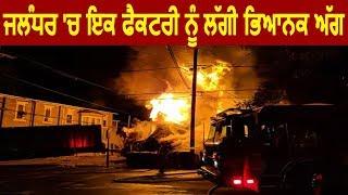 Breaking News: Jalandhar में Factory  को लगी भयानक आग
