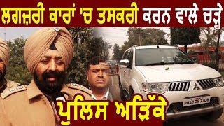 Patiala Police ने पकडे Luxury Cars में Gold और अफीम की smuggling करने वाले चोर