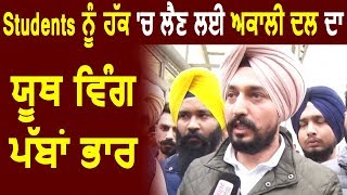 Exclusive : Election को लेकर Akali Dal का Youth Wing तैयार : Parminder Brar, President SOI