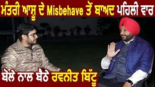Exclusive: First Reaction of MP Bittu After Minister Bharat Bhushan Ashu's Misbehave