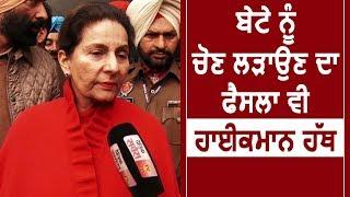 Exclusive Interview :  बेटे को चुनाव लड़ने का फैंसला भी High Command ही करेगी : Preneet Kaur