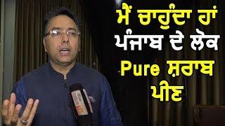 Exclusive Interview : Bhagwant Mann अकेले नहीं पीता था Punjab की सारी Sharab : Aman Arora