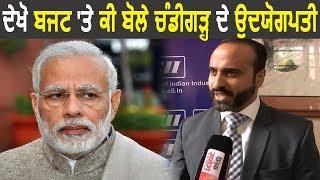 Budget 2019-20 :  Modi सरकार के Budget पर देखिए क्या बोले Chandigarh के Industrialists