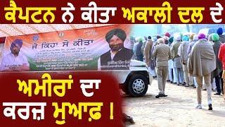 Exclusive : Faridkot में CM Captain कर रहे हैं Akali Dal के अमीरों का कर्ज़ माफ़ !