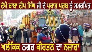 देखिए Baba Deep Singh Ji के Parkash Purab को समर्पित आलोकिक Nagar Kirtan का नज़ारा