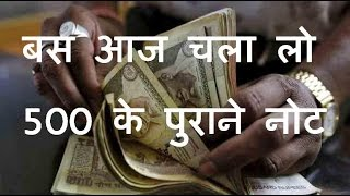DB LIVE | 15 DEC 2016 | Old Rs 500 notes to be invalid from December 15 midnight