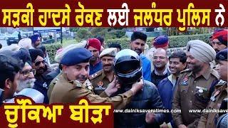 Exclusive Interview: Road Accident रोकने के लिए CP Gurpreet Singh Bhullar ने की नई शुरुआत
