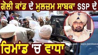 Breaking : Goli Kand के आरोपी Ex. SSP से 3 दिन और पूछताछ करेगी Punjab Police
