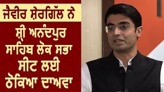 Jaiveer Shergill ने Sri Anandpur Sahib से Lok Sabha Election के लिए मांगी ticket