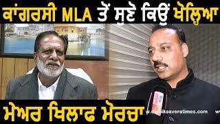 Exclusive Interview-Congress के MLA ने Congress के mayor के खिलाफ ही लगाए गंभीर इल्जाम