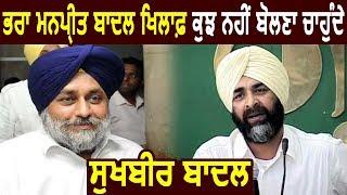 Sukhbir Badal नहीं चाहते Manpreet Badal के खिलाफ बोलना !