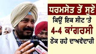 Exclusive Interview: Sadhu Singh Dharmsot से सुनिए क्यों 1 seat पर 4 -4  कोंग्रेसी ठोक रहे दावेदारी
