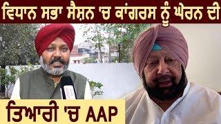 Exclusive Interview: Vidhan Sabha Session में Congress की घेराबन्दी करेगी 'AAP': Harpal Cheema