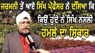 Exclusive Interview: Germany के Sikh Professor ने बताया Sikh क्यों हो रहे है हमलों का शिकार