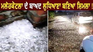 Malerkotla के बाद अब Ludhiana में Snowfall जैसा नजारा