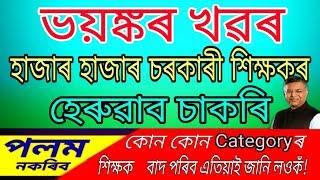 Sad news for All Govt & private Teachersৰ full details চাওঁক // নতুনকৈ লোৱা হ'ব ১৫ হাজাৰ শিক্ষক!