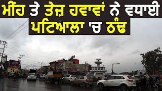Exclusive : Rain और तेज हवाओं ने बढ़ाई Patiala में सर्दी