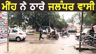 Exclusive : देखिए Jalandhar में कैसा है Weather का मिज़ाज