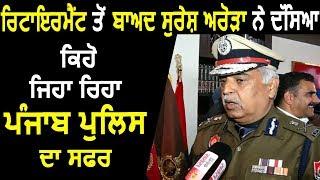 Exclusive:  After Retirement First Interview of Ex DGP Suresh Arora
