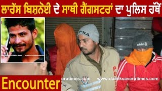Exclusive: Lawrence Bishnoi के साथी Gangsters का Police हाथों Encounter