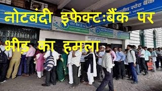 DB LIVE | 16 DEC 2016 | Angry customers pelt stones at bank branch