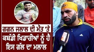 Exclusive : International Kabaddi Player Gagan Jalal की मौत पर देखिए क्या बोले साथी Kabaddi Players