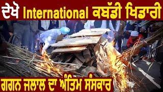 Exclusive : International Kabaddi Player Gagan Jalal का नम आखों के साथ Cremation