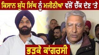 Bikram Majithia द्वारा Farmer Budh Singh को Cheque देने पर भड़के Sunil Jakhar