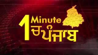 1 Minute में देखिए पूरे Punjab का हाल. 8.02.2019
