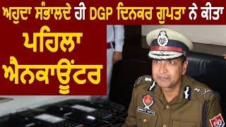 DGP बनते ही Dinker Gupta ने किया First Encounter
