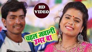 Rajesh Lal Yadav का 2019 का नया आर्केस्टा वीडियो - Chadhal Jawani Umar Ba - Bhojpuri Video Song 2019