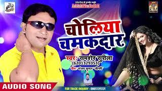 आ गया Samsher Surila का सबसे बड़ा हिट गाना 2019 - Choliya Chamakdaar - Bhojpuri Song 2019