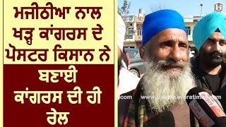 Exclusive: Bikram Majithia की Stage से Farmer Budh Singh ने बनाई Congress की Rail