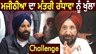 Bikram Majithia ने किया मंत्री Sukhjinder Randhawa को बड़ा Challenge