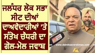 Exclusive Interview: देखिए Jalandhar Lok Sabha Seat की दावेदारी पर क्या बोले Santokh Singh Chaudhary