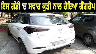 Ludhiana Gangrape: इस Car में सवार थी वो लड़की जिसके साथ 10 लड़कों ने किया Gangrape