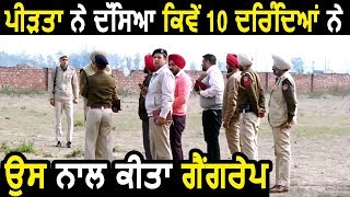 Ludhiana Gangrape: Victim ने बताया कैसे 10 दरिंदों ने उसके साथ किया Gangrape
