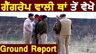 Ludhiana Gangrape: Ground Report में देखिए वो Plot जहां 10 लड़कों ने किया लड़की का Gangrape