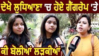 Ludhiana Gang Rape- देखिए Ludhiana में हुए Gang Rape पर क्या बोली Girls