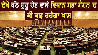 देखिए कल शुरू होने वाले Vidhan Sabha Session में क्या कुछ रहेगा खास