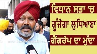 Exclusive Interview: Ludhiana Gangrape को लेकर Vidhan sabha में घेरेंगे सरकार: Harpal Cheema
