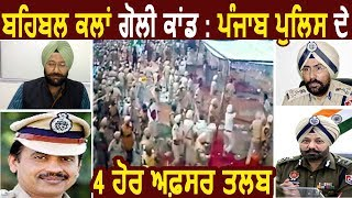 Breaking : Behbal Kalan Goli Kand : SIT ने Punjab Police के 4 Officers को किया तलब