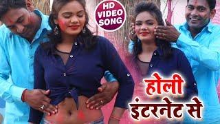 #Bhojpuri #Holi Song - होली इंटरनेट से - Holi Internet Se - Jeevan Raj - Bhojpuri Holi Songs 2019