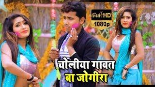 2019 का सबसे हिट #भोजपुरी होली Song -  चोलिया गावत बा जोगीरा - #Video - Goluwa - Bhojpuri Holi Songs