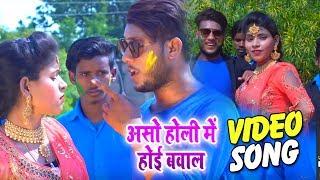 Holi Song - असो के होली में होइ बवाल - Aso Ke Holi Me Hoi Bawal - Bhojpuri Holi Songs 2019