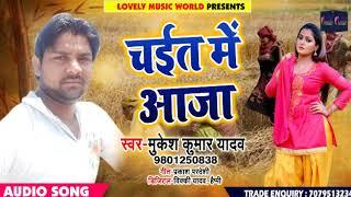 Bhojpuri Chaita भोजपुरी चइता - चईत में आजा - Mukesh Kumar Yadav - Bhojpuri Live Song 2019