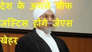 DB LIVE | 20 DEC 2016 | Justice J.S. Khehar appointed as 44th Chief Justice of India