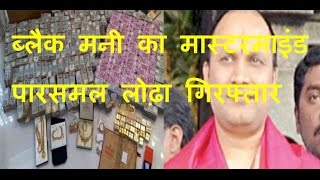 DB LIVE   22 dec 2016   ED arrests businessman Parasmal Lodha for allegedly converting old currency