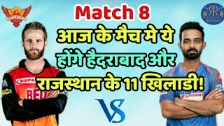 SRH vs RR IPL 2019: Sunrisers Hyderabad vs Rajasthan Royals Predicted Playing Eleven (XI)