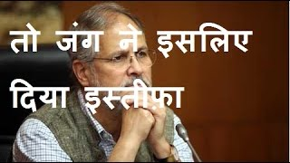 DB LIVE | 22 DEC 2016 | Delhi Lieutenant Governor Najeeb Jung submits his resignation to Centre